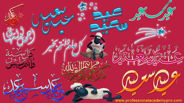 خطوط عيد الأضحى المبارك تحميل خطوط العيد للتصميم