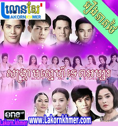 Lakorn Khmer