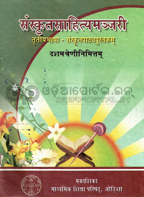 "Download Odisha Class X 2016-17 — Sanskrit Book ""Sanskruta Sahitya Manjari"" Free eBook (PDF), odisha class x 10th matric free books download, pdf books of matric odisha students, Sanskruta Sahitya Manjari free pdf ebook download, 2016-17 academical session odisha class 10 students third language sanskrit books free download pdf, board of secondary education, bse odisha books TLS"