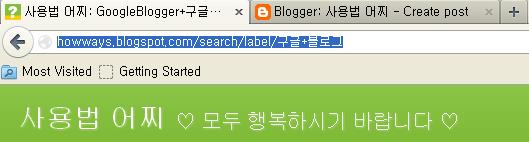 구글 블로그 사용법: 복수 라벨 검색