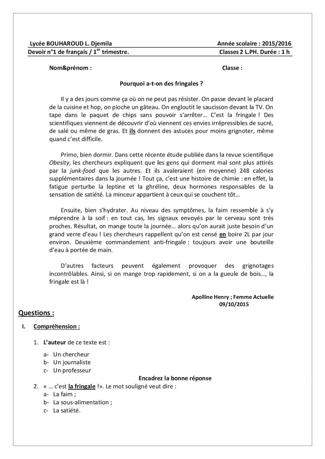 اختبار الثلاثي الاول في اللغة الفرنسية