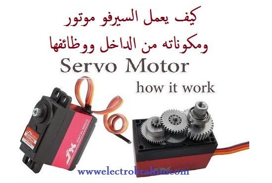 كيف يعمل السيرفو موتور ومكوناته من الداخل ووظائفها Servo Motor How it Work