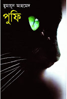 Pufi by Humayun Ahmed