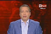 برنامج الحياة اليوم3/3/2017 تامر أمين و أ. مكرم محمد أحمد