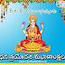 Happy Dhanatrayodashi Greetings wishes in Telugu