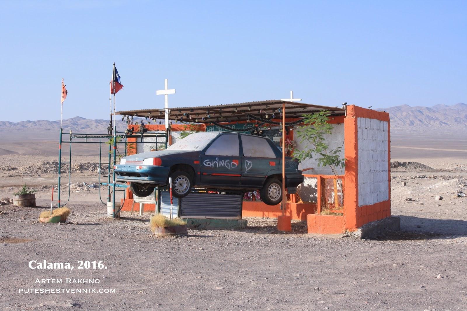 Машина и крест в Атакаме