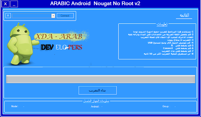 Arabic Android Nougat No Root v2 Tool - TECH Gsm dz