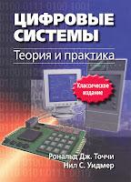 книга Рональда Дж. Точчиа и Нила С. Уидмера «Цифровая связь. Теоретические основы и практическое применение»