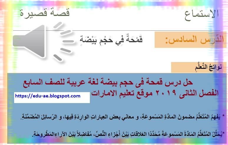 حل درس قمحة فى حجم بيضة لغة عربية للصف السابع الفصل  الاول 2020 - موقع تعليم الامارات