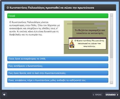 http://users.sch.gr/divan/istoria_34/interaction.html
