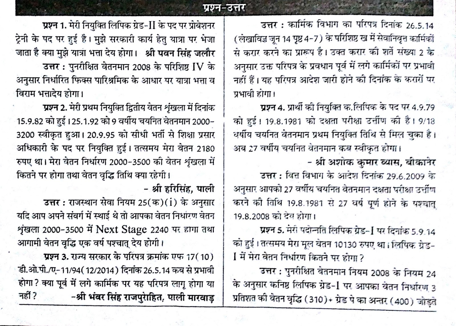 Chandogya upanishad in hindi