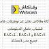 وكالة وفاكاش تعلن عن توظيفات هامة للشباب حاملي الدبلومات BAC+2 ، BAC+3 و BAC+5 بجميع مدن المملكة