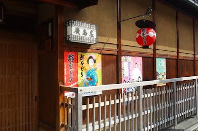 Traditional house at Hanamikoji dori Gion Japan