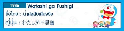 http://baiduchan-thaisub.blogspot.com/2016/05/watashi-ga-fushigi.html