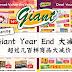 Giant Year End 大减价!超多超多商品大折扣!