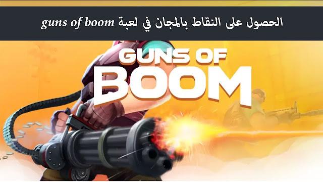 الحصول على النقاط بالمجان في لعبة guns of boom