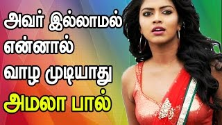 I can't live anymore without him | Actress Amala Paul