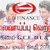 Vacancy In LB Finance   Post Of - Customer Relations Officer