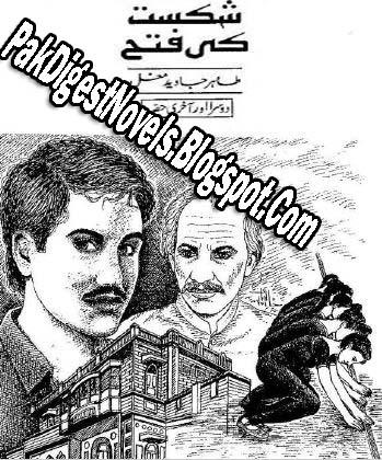 Shakist Ki Fathe Part 2 Last Suspense Novel By Tahir Javed Mughal Pdf Free Download