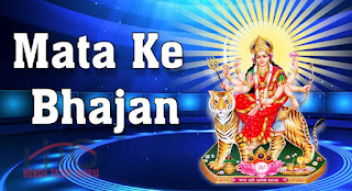 Mata Ke Bhajan Download Karne ki Jankari