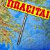 ΓΣΕΕ:ΜΙΑ ΤΡΥΠΑ ΣΤΟ ΝΕΡΟ ΟΙ ΔΕΣΜΕΥΣΕΙΣ ΤΗΣ ΚΥΒΕΡΝΗΣΗΣ