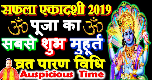 Saphala Ekadashi Vrat 2019