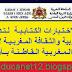 نماذج الاختبارات الكتابية لمباراة تدريس أبناء الجالية المغربية القاطنة بأوروبا