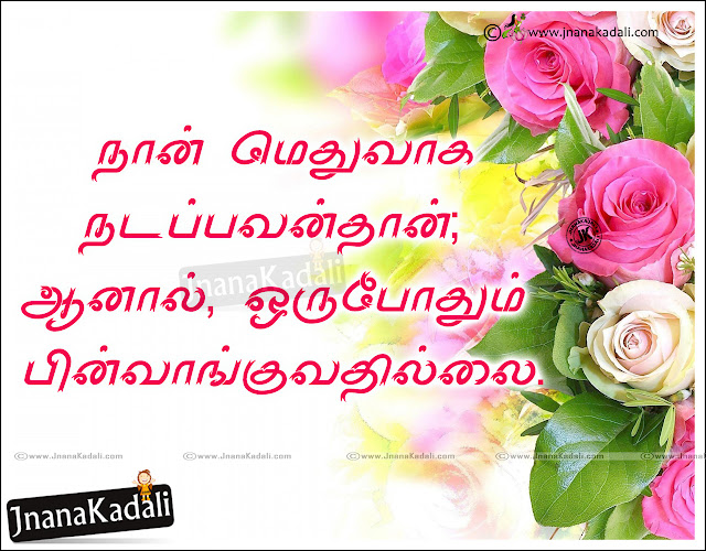 Here is a Tamil Language nice Tamil Best Inspiring Life Quotations with Images. Best Tamil New Tamil Quotes images. Latest Tamil Picture Quotes with Images. Tamilnadu Good Thoughts Images.New Tamil Language Happiness Quotations and Wallpapers online, Tamil 2016 New Good Morning wishes Messages Free online, Inspirational Tamil Good Day Wallpapers, Tamil Good Thoughts