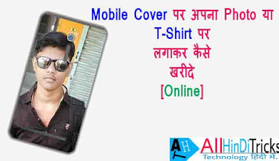 apne photo wala t shirt kaise online buy kare
