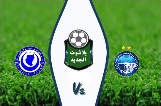 نتيجة مباراة  الهلال السوداني وإنييمبا اليوم 15-09-2019 دوري أبطال أفريقيا