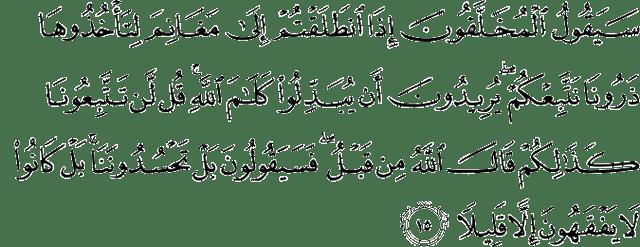 Surat Al-Fath Ayat 15