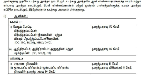 Physical%2BMeasurement%2Btest Tamil Nadu Medical Application Form on sa army, unam online, eagle scout, air force, sa military,