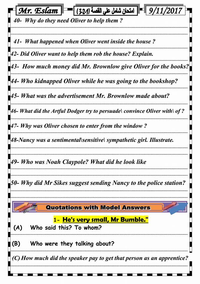 امتحان شامل ثلاث فصول أوليفر تويست