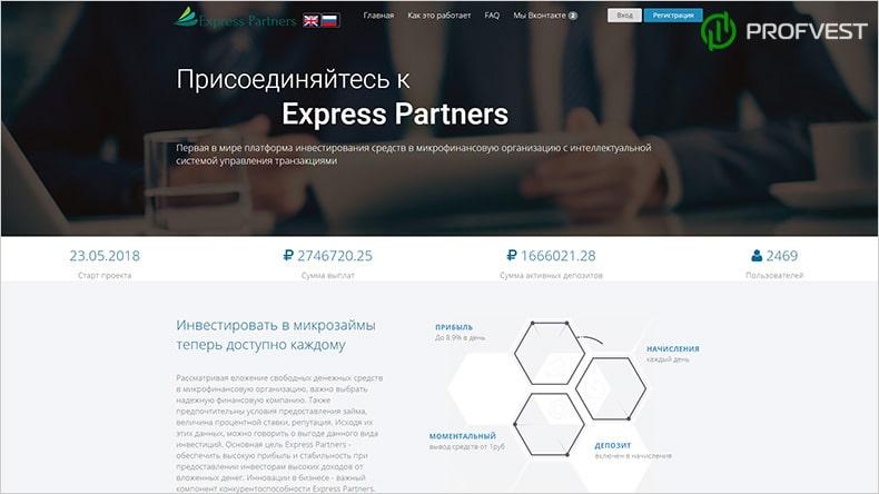 Express Partners обзор и отзывы HYIP-проекта