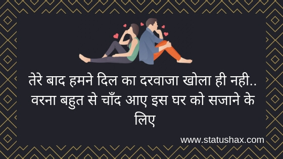 sad-status-in-hindi