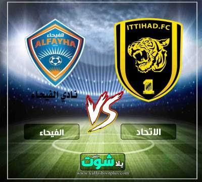 مشاهدة مباراة الاتحاد والفيحاء بث مباشر اليوم 8-3-2019 في الدوري السعودي