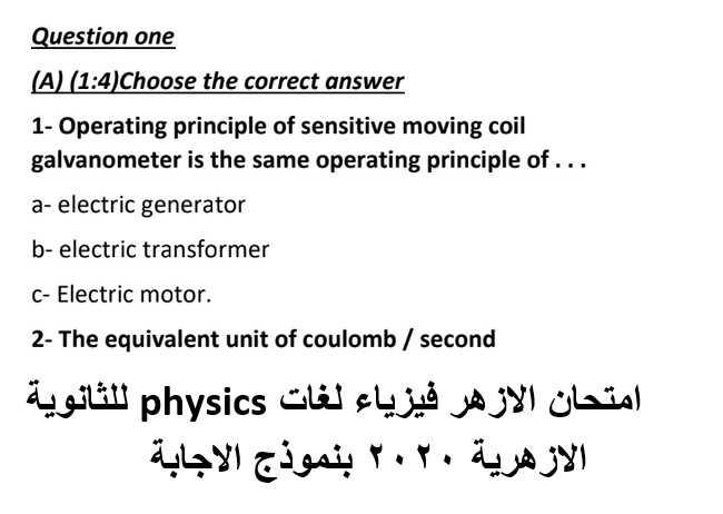 امتحان الازهر فيزياء لغات physics للثانوية الازهرية 2020 بنموذج الاجابة