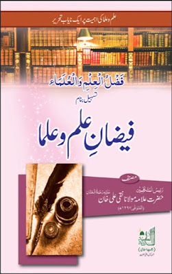 Download: Faizan-e-Ilm-o-Ulama pdf in Urdu by Mufti Naqi Ali Khan