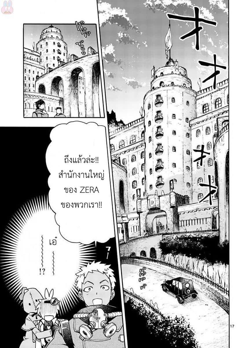 อ่านการ์ตูน Zomviguarna ตอนที่ 4 หน้าที่ 17
