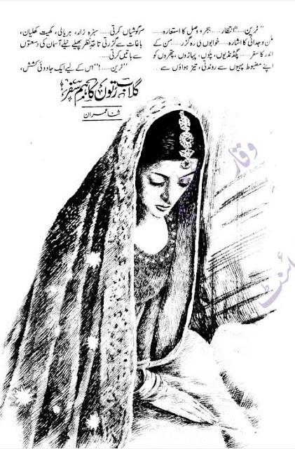 Gulab ruton ka humsafar novel by Sana Imran Online Reading