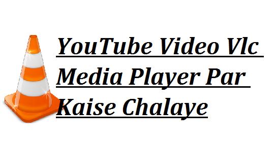 YouTube-Video-VLC-Media-Player-Par-Kaise-Chalaye