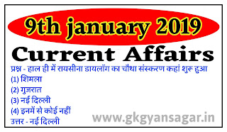 current affairs 9th january 2019