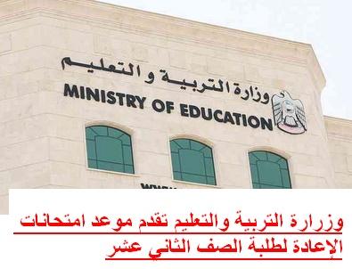 وزرارة التربية والتعليم تقدم موعد امتحانات الإعادة لطلبة الصف الثاني عشر