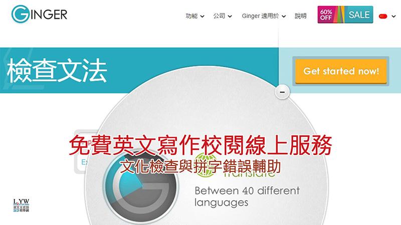 英文翻譯軟體網站app: Ginger 免費線上下載英文寫作工具,投稿ssci,sci,ei期刊好幫手