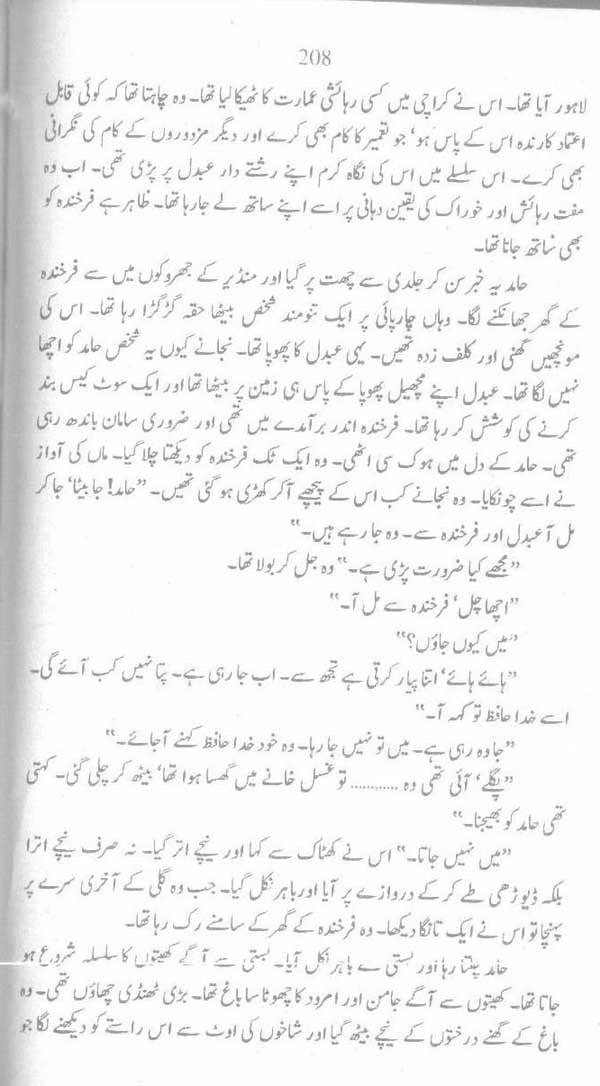 Devi Novel By Tahir Javed Mughal Pdf