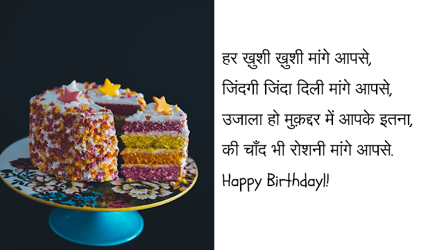 Happy Birthday Shayari Hindi 140 Words