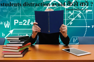 students distraction avoid कैसे करें ?