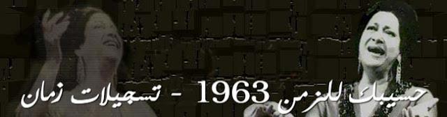 حسيبك للزمان - أم كلثوم من حفل دار سينما قصر النيل بالقاهرة 1963