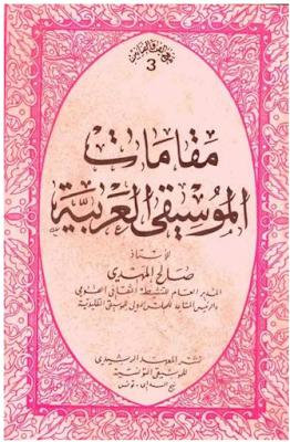 تحميل كتاب مقامات الموسيقى العربيه ـ للموسيقار صالح المهدى مقسم إلى أربعة أجزاء pdf