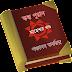 স্কন্দপুরাণ - মাহেশ্বর খণ্ড - পঞ্চানন তর্করত্ন